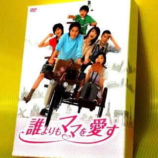 誰よりもママを愛す DVD-BOX 国内正規品(TVドラマ)