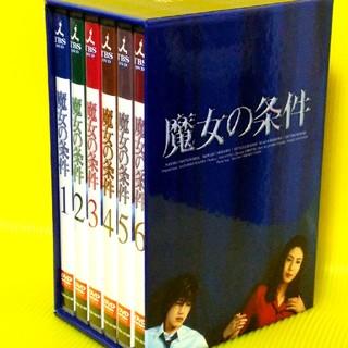 魔女の条件 DVD-BOX 国内正規品(TVドラマ)