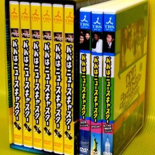 パパはニュースキャスター DVD-BOX +スペシャル第1・2・3弾 国内正規品(TVドラマ)
