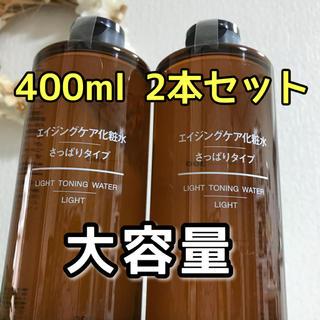 ムジルシリョウヒン(MUJI (無印良品))の無印良品 さっぱりタイプ エイジングケア 化粧水 400ml 2本 新品 大容量(化粧水 / ローション)