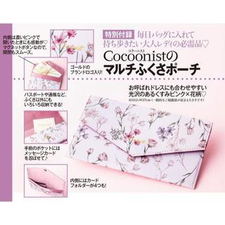 コクーニスト(Cocoonist)の美人百花 2018年 10月 付録 コクーニスト ふくさポーチ(ファッション)