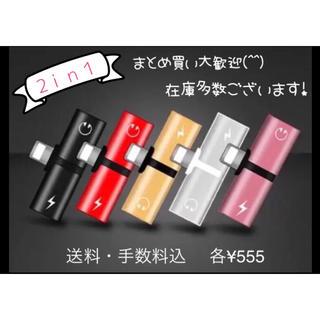 アイフォーン(iPhone)の気まぐれSALE【新品】iPhone専用 変換アダプタ 2in1 (全5色)(ヘッドフォン/イヤフォン)