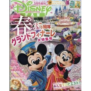 ディズニー(Disney)のディズニーファン 増刊 35周年 グランドフィナーレ 2019年3月号(アート/エンタメ/ホビー)