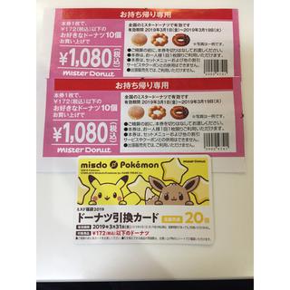 ポケモン(ポケモン)のミスド福袋 ドーナツ引換カード  おまけ付き(フード/ドリンク券)