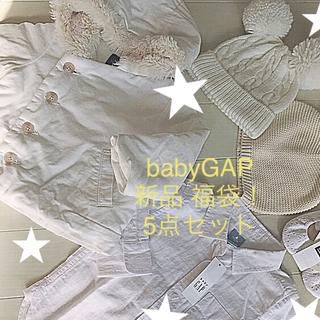 ベビーギャップ(babyGAP)のbabygap 春の新品5点セット コート 帽子 靴 アリシアスタン 山中美智子(ジャケット/コート)