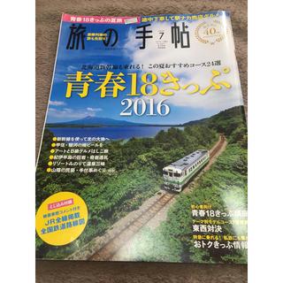 旅の手帖 2016年 7月号 青春18きっぷ 鉄道路線図付き(趣味/スポーツ)