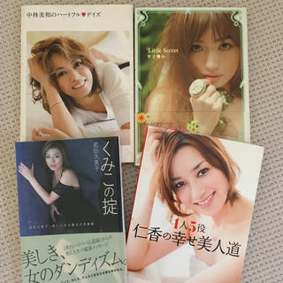 仁香 中林美和 武田久美子 平子理沙(女性タレント)
