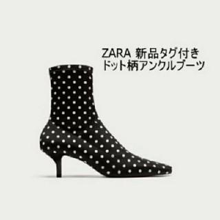 ザラ(ZARA)の土日限定 ZARA ドット柄ブーティ(ブーティ)