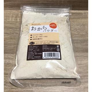 おからパウダー200g(豆腐/豆製品)