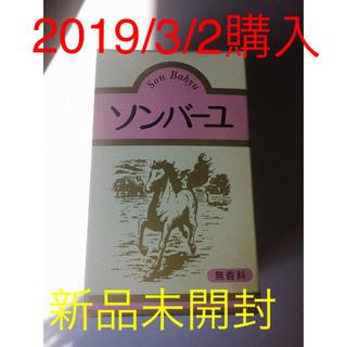 ソンバーユ(SONBAHYU)の【新品未開封】ソンバーユ 薬師堂 70ml(フェイスオイル / バーム)