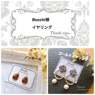 Bocchi様専用ぺーじ(イヤリング)