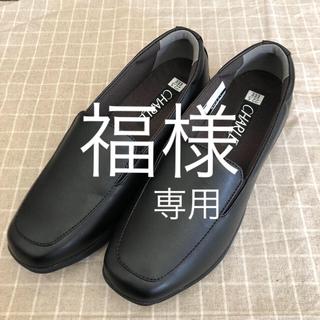 シャルレ(シャルレ)のシャルレ   靴   (22.5㎝)(ローファー/革靴)