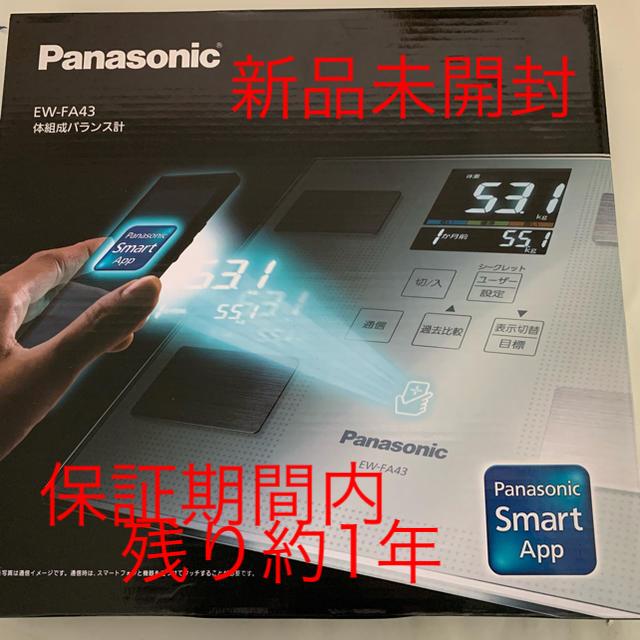 Panasonic(パナソニック)の新品未開封 パナソニック体組成計EW−FA43 保証期間内 スマホ/家電/カメラの美容/健康(体重計/体脂肪計)の商品写真