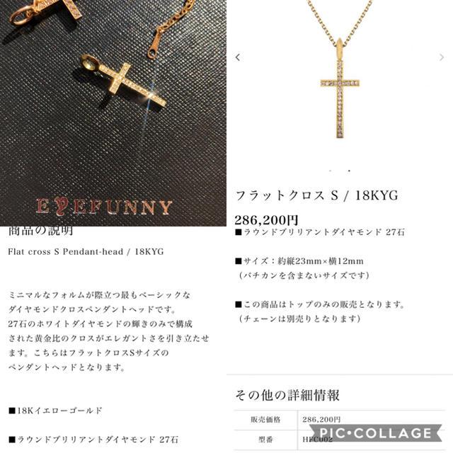 EYEFUNNY(アイファニー)の定価286,200円 EYEFUNNY アイファニー フラット クロス S YG メンズのアクセサリー(ネックレス)の商品写真