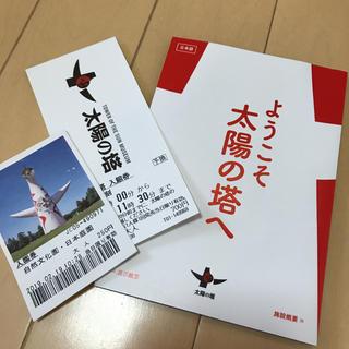 太陽の塔 パンフレット チケット(その他)