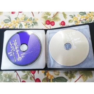ソロギター 模範演奏CD 4枚(ポピュラー)