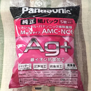パナソニック(Panasonic)のパナソニック 掃除機 紙パック AMC-NC6   (日用品/生活雑貨)