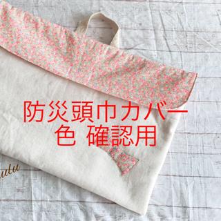 防災頭巾カバー 色違い 参考用(バッグ/レッスンバッグ)