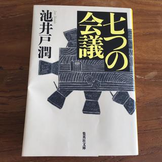 七つの会議 (文学/小説)