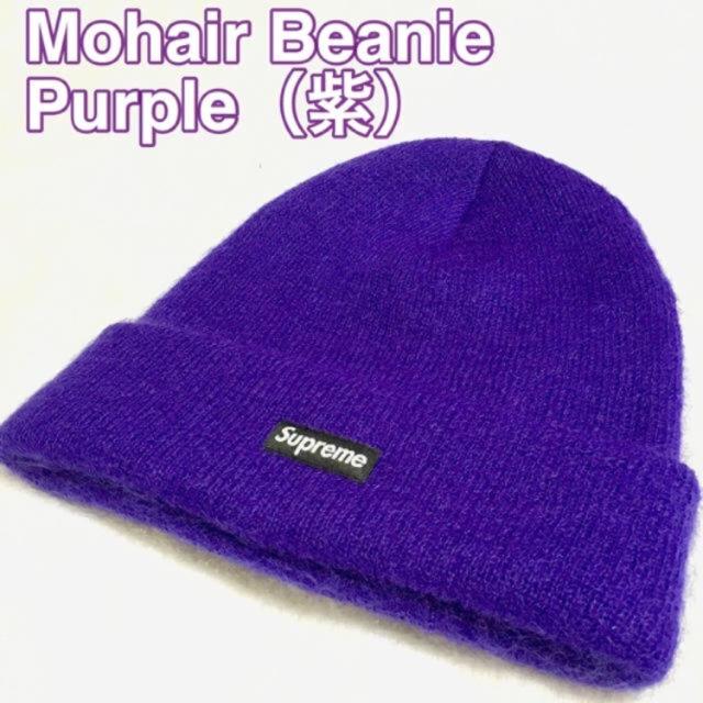 300a5977acd37 Supreme -  希少色 パープル Supreme:Mohair Beanie 紫の通販 by One ...
