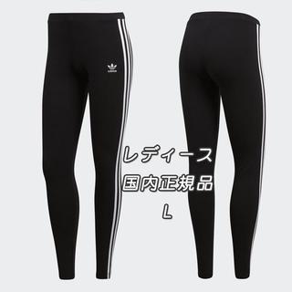 アディダス(adidas)のL【新品/即日発送】adidas オリジナルス レディース レギンス (レギンス/スパッツ)