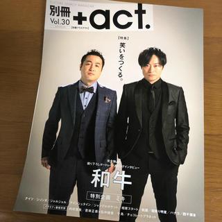 アクト(ACT)の+act  別冊  vol.30  和牛(アート/エンタメ/ホビー)
