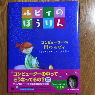 ショウエイシャ(翔泳社)のルビィのぼうけん 〔2〕 (絵本/児童書)