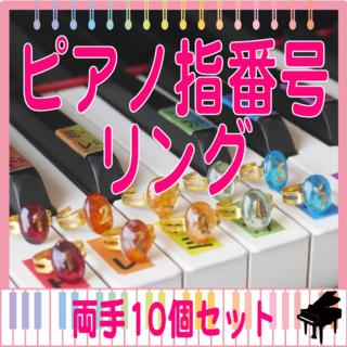 ピアノ 教材 指番号 指輪 リング 解説つき(ピアノ)