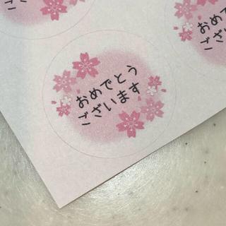 桜 おめでとうございます シール 24枚 卒業 卒園 入学 入園(カード/レター/ラッピング)