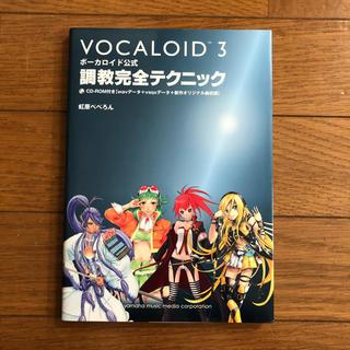 VOCALOID 3 完全調教テクニック(DAWソフトウェア)