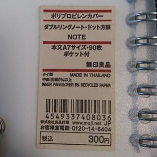 ムジルシリョウヒン(MUJI (無印良品))の未使用 無印良品 A7ダブルリングノート ポケット付 7冊(ノート/メモ帳/ふせん)