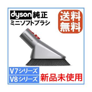 ダイソン(Dyson)のダイソン ミニソフトブラシ 純正品 V7 V8シリーズ専用 新品未使用(掃除機)