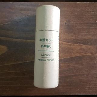 ムジルシリョウヒン(MUJI (無印良品))の無印良品 お香セット 和の香り (お香/香炉)