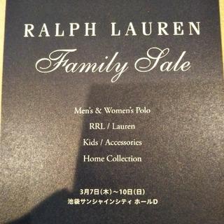 ポロラルフローレン(POLO RALPH LAUREN)の3月 池袋サンシャイン ラルフローレンファミリーセール招待券(ショッピング)