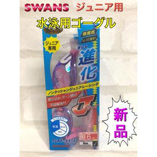 スワンズ(SWANS)のスワンズ 子供用水泳ゴーグル ノンクッション ピンク(マリン/スイミング)
