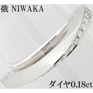 ニワカ(俄)の俄 凛 ダイヤ Pt900 プラチナ リング 指輪 ウェーヴ V字 V