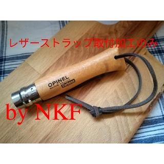 オピネル(OPINEL)のまるこ様専用 レザーストラップ取付加工(調理器具)