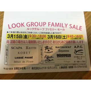 マリメッコ(marimekko)のルックファミリーセール東京 マリメッコ(ショッピング)