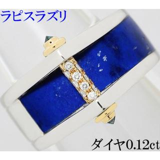 CISEY 清田智誠 ダイヤ ラピス K18WG リング 指輪 メンズ 14号(リング(指輪))