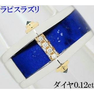 CISEY 清田智誠 ダイヤ ラピス K18 リング 指輪 メンズ 12.5号(リング(指輪))