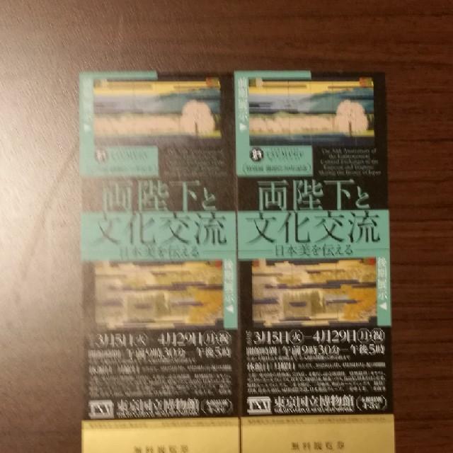 両陛下と文化交流 観覧券 2枚@ 東京国立博物館 チケットの施設利用券(美術館/博物館)の商品写真