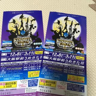 サーカス(circus)の木下大サーカス大阪チケット二枚(サーカス)