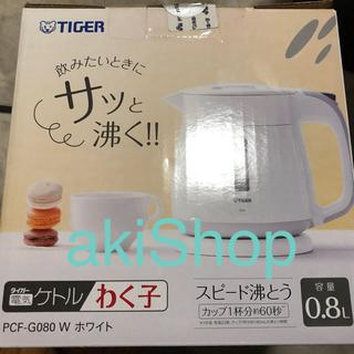 タイガー(TIGER)の【新品未開封】電気ケトル【TIGER】(電気ケトル)