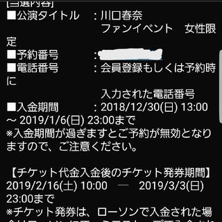 川口春奈 チケット(トークショー/講演会)