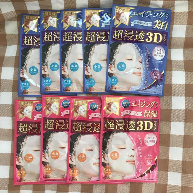 組合せ自由☆2種計9枚☆肌美精 超浸透3D フェイスマスク 美白 保湿の通販