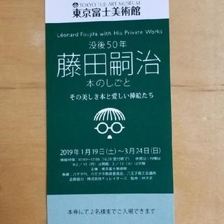 東京富士美術館 藤田嗣治 本のしごと展 2名様招待券(美術館/博物館)