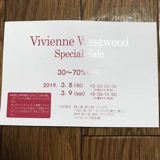 ヴィヴィアンウエストウッド(Vivienne Westwood)のヴィヴィアンウエストウッド ファミリーセール 招待券(ショッピング)