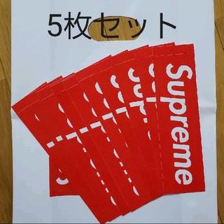 シュプリーム(Supreme)のSupreme  Box  Logo ステッカー 5枚セット(その他)