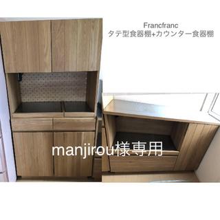 フランフラン(Francfranc)の[美品]Francfranc食器棚2つ 【キッチンボード+カウンター】(キッチン収納)