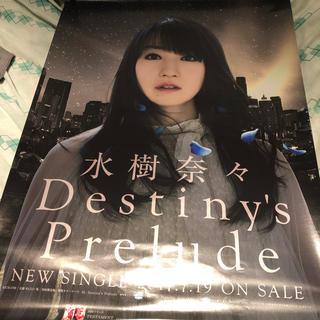水樹奈々 ポスター 「Destiny's Prelude」(ポスター)